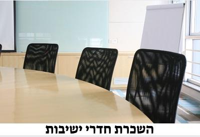 השכרת חדרי ישיבות לקורסים פגישות עסקיות